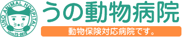 4月・5月の診察について | うの動物病院(滋賀県東近江市の動物病院です。)