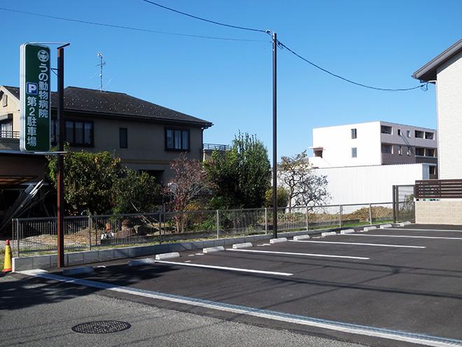うの動物病院 第二駐車場