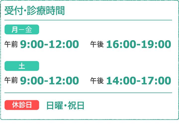 東近江「うの動物病院」の受付・診療時間のお知らせ
