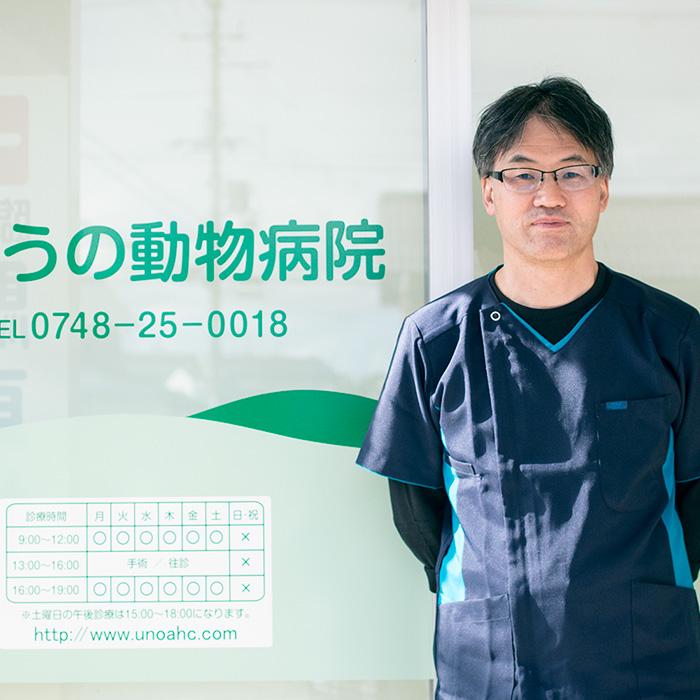 滋賀県東近江市東沖野の「うの動物病院」院長プロフィール写真